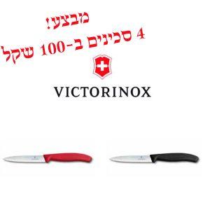 סכין חלק שפיץ